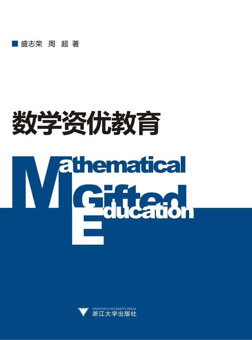 数学资优教育(仅适用PC阅读)