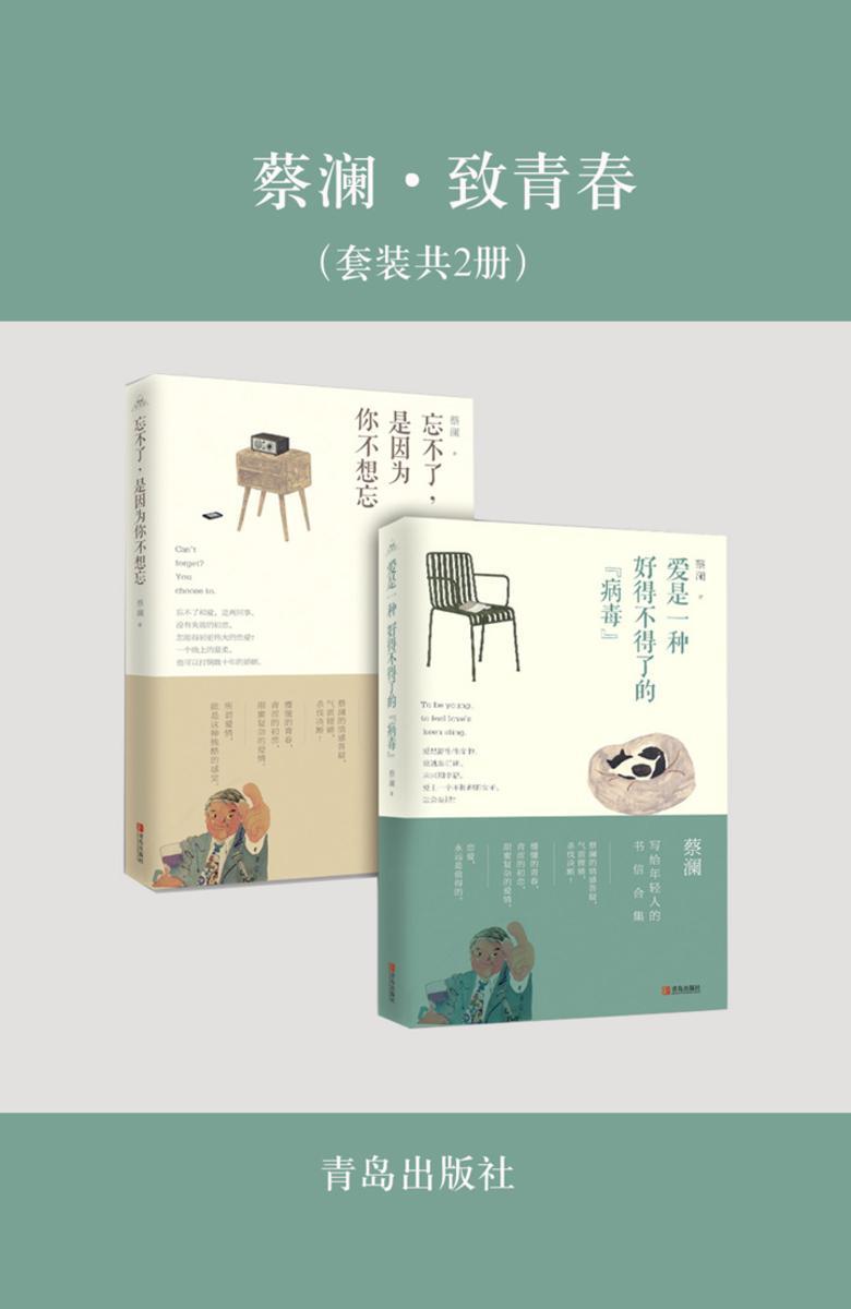 蔡澜·致青春(套装共2册)