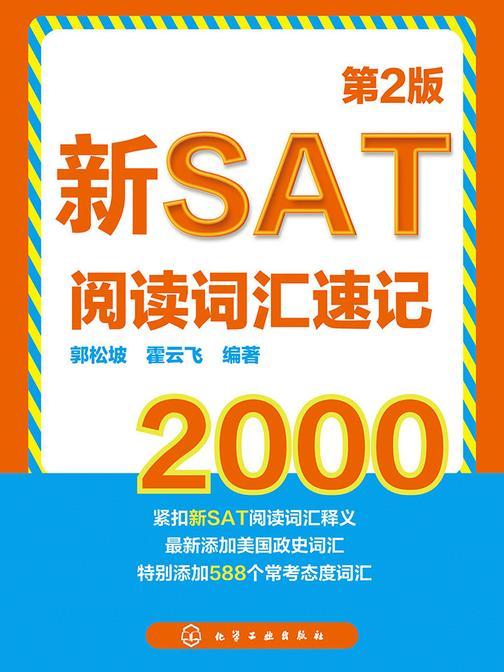 新SAT阅读词汇速记2000(第二版)