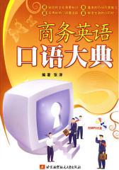 商务英语口语大典(仅适用PC阅读)