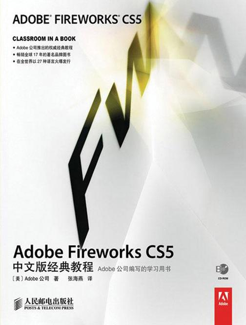 Adobe Fireworks CS5中文版经典教程