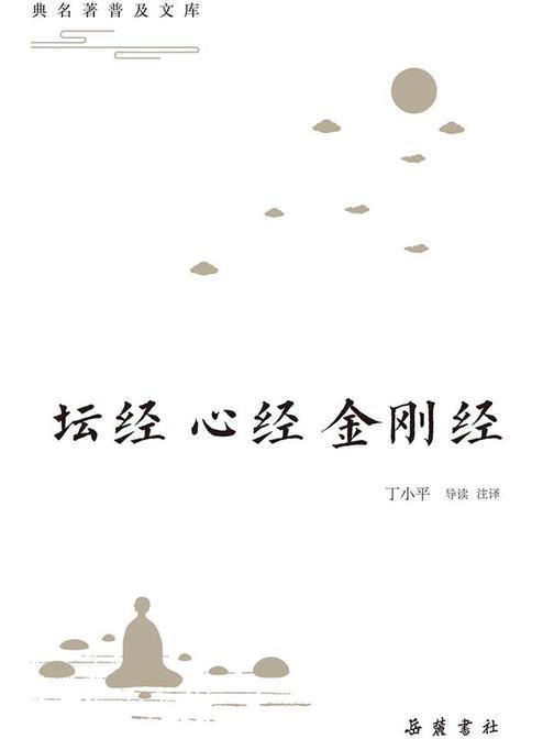 古典名著普及文库:坛经·心经·金刚经