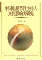 中国电视节目主持人文化影响力研究(仅适用PC阅读)
