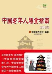 中国老年人膳食指南(试读本)