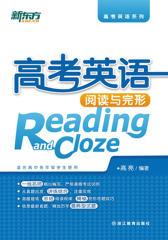 高考英语阅读与完形(高考英语系列)