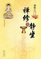 佛教入门——禅修与静坐(试读本)