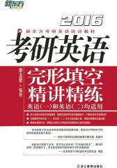 (2016)考研英语完形填空精讲精练 (新东方考研英语培训教材)
