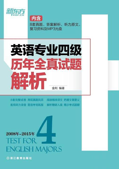 (2016)英语专业四级历年全真试题解析(2008-2015)
