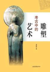 考古中的雕塑艺术