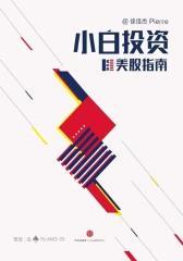 小白投资美股指南(雪球「岛」系列)(电子杂志)