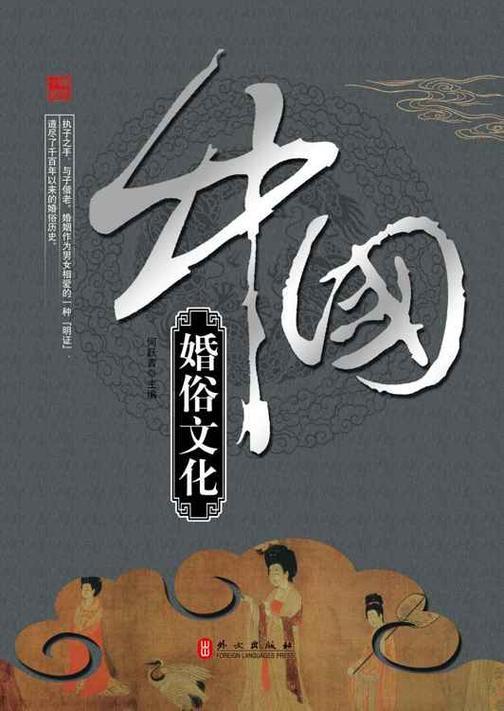 辉煌的中国中国婚俗文化