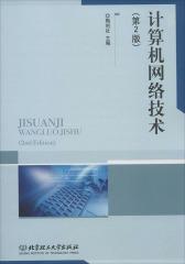计算机网络技术(第2版)