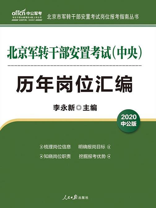 北京军转干考试用书中公2020北京军转干部安置考试(中央)历年岗位汇编