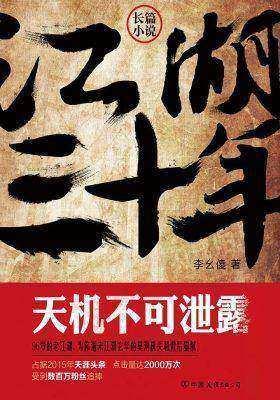 江湖三十年:天机不可泄露.第1卷