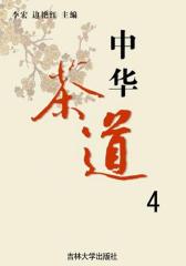中华茶道4