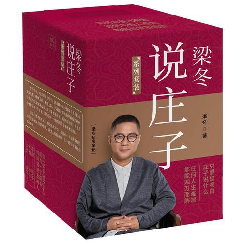 梁冬说庄子系列(套装共6册)