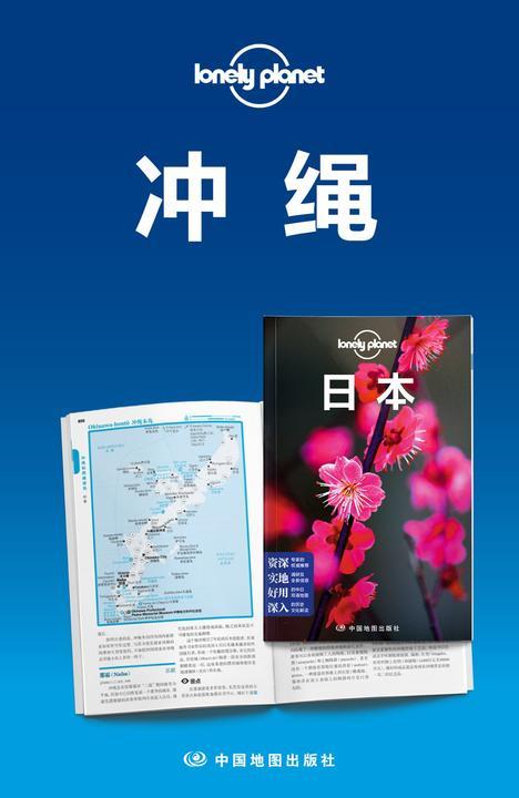 Lonely Planet孤独星球旅行指南:冲绳