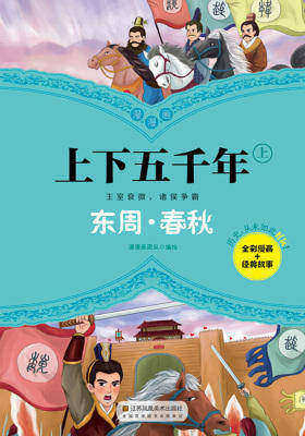 漫漫画上下五千年(上):东周·春秋