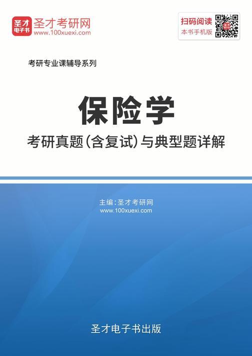 2019年保险学考研真题(含复试)与典型题详解