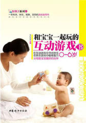 和宝宝一起玩的互动游戏书:0-6岁