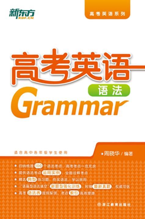 高考英语语法(高考英语系列)