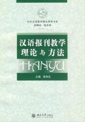 汉语报刊教学理论与方法(仅适用PC阅读)