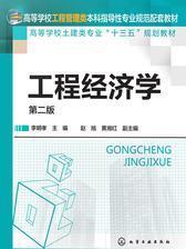 工程经济学(第二版)