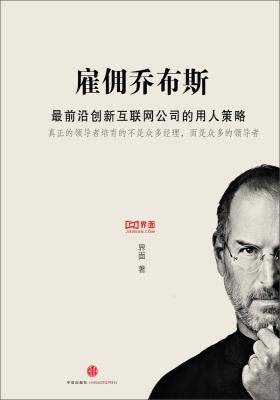 雇佣乔布斯——成功公司的用人策略(电子杂志)