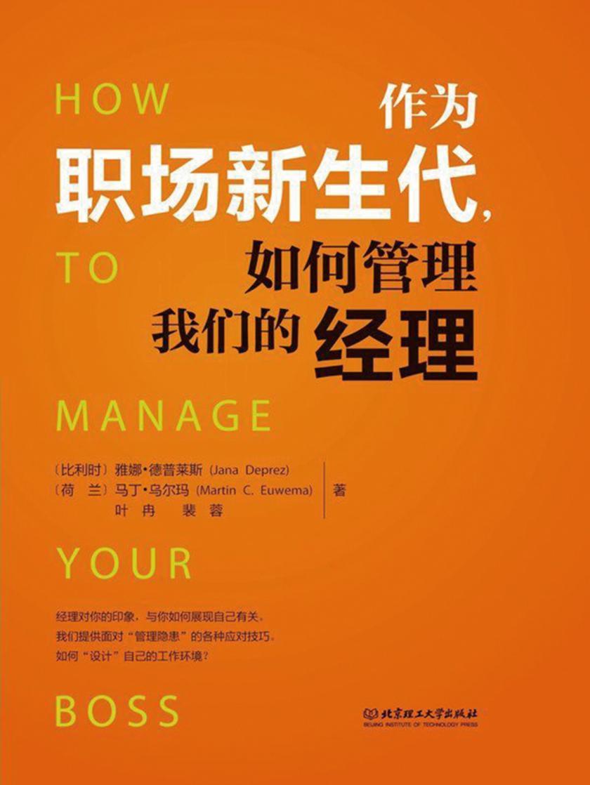 作为职场新生代,如何管理我们的经理