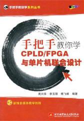 手把手教你学CPLD/FPGA与单片机联合设计(仅适用PC阅读)