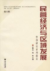 民营经济与区域发展(第6辑)