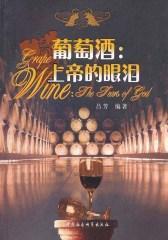 葡萄酒:上帝的眼泪