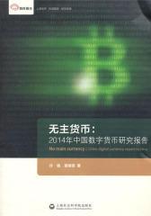 无主货币:2014年中国数字货币研究报告