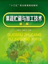 果蔬贮藏与加工技术(第二版)