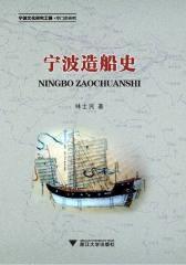 宁波造船史