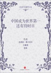 经济学课件VII:中国成为世界第一还有待时日(电子杂志)