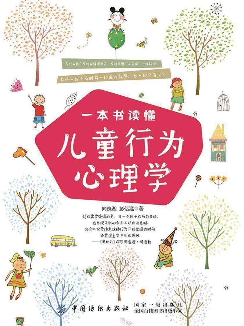 一本书读懂儿童行为心理学