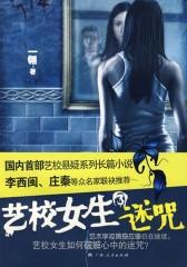 艺校女生3迷咒(仅适用PC阅读)