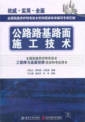 公路路基路面施工技术(仅适用PC阅读)