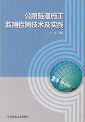 公路隧道施工监测检测技术及实践(仅适用PC阅读)