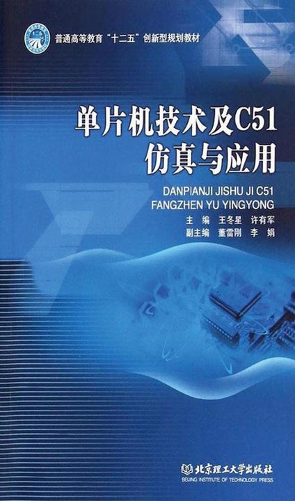 单片机技术及C51仿真与应用