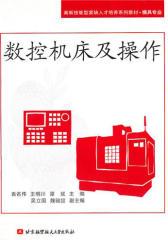 数控机床及操作(仅适用PC阅读)