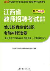 中公2018江西省教师招聘考试辅导教材幼儿教育综合知识考前冲刺5套卷