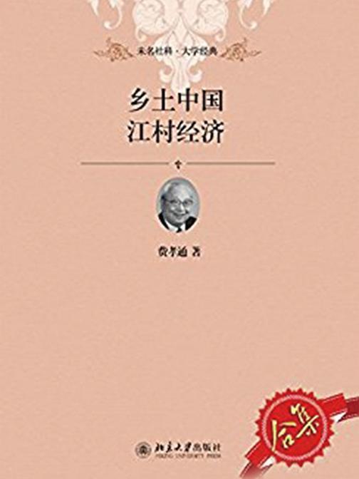 乡土中国、江村经济套装