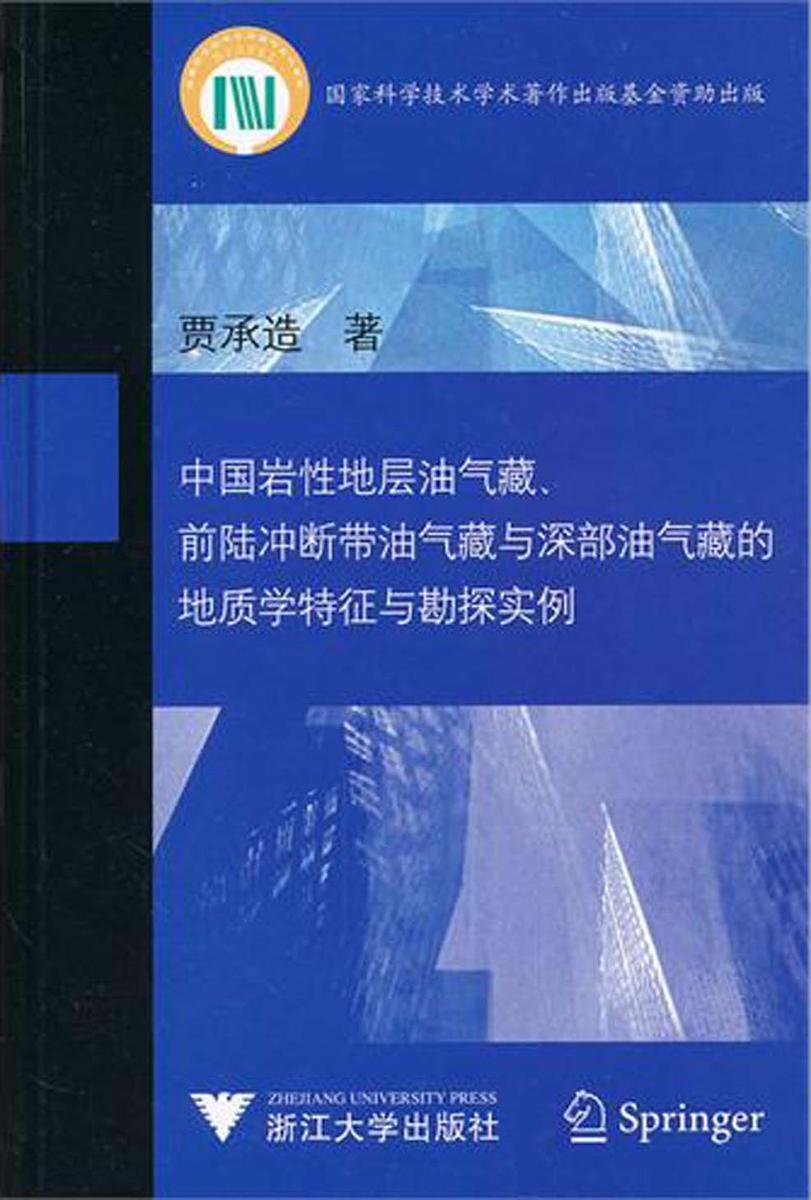 中国岩性地层油气藏、前陆冲断带油气藏与深部油气藏的地质学特征与勘探实例