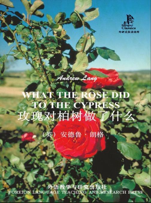 玫瑰对柏树做了什么(外研社双语读库)