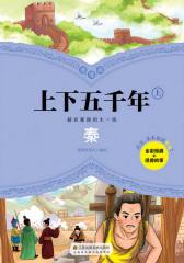 漫漫画上下五千年(上):秦