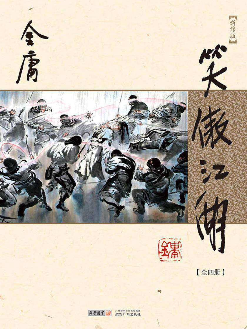 笑傲江湖(新修版 纯文字)全四册