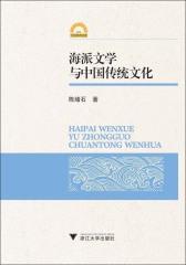海派文学与中国传统文化