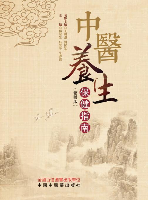 中医养生保健指南:繁体版